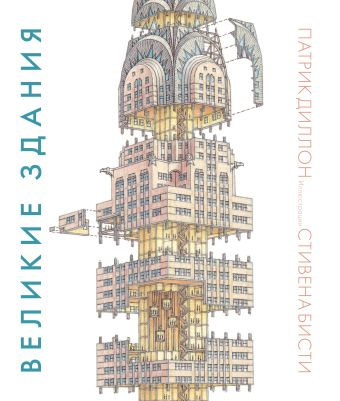 Великие здания. Мировая архитектура в разрезе: от египетских пирамид до Центра Помпиду Патрик Диллон