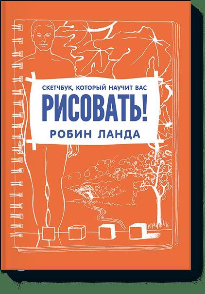 Робин Ланда - Скетчбук, который научит вас рисовать обложка книги