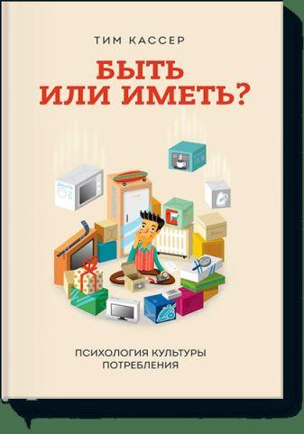 Тим Кассер - Быть или иметь? обложка книги