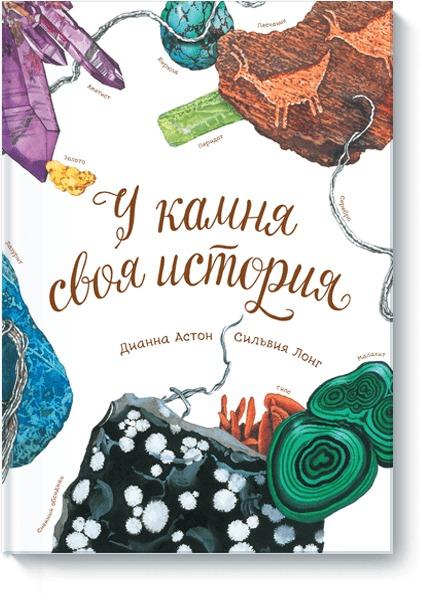 Сандра Дикманн - У камня своя история обложка книги
