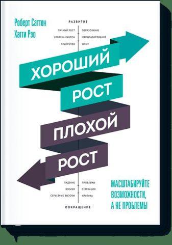 Роберт Саттон, Хагги Рэо - Хороший рост - плохой рост обложка книги