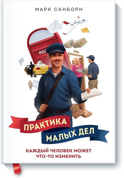 Марк Санборн - Практика малых дел обложка книги