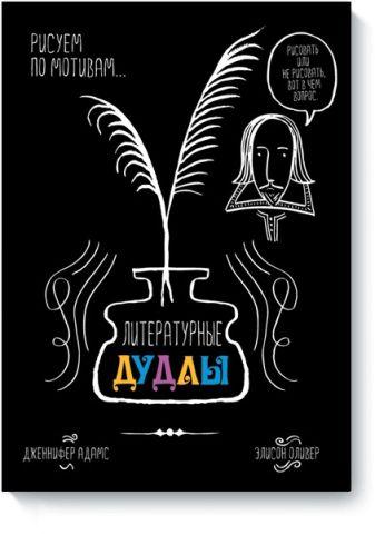 Дженнифер Адамс, Элисон Оливер - Литературные дудлы обложка книги