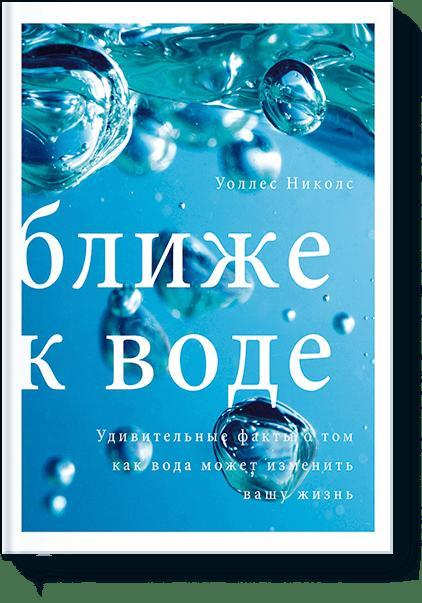 Уоллес Николс - Ближе к воде обложка книги