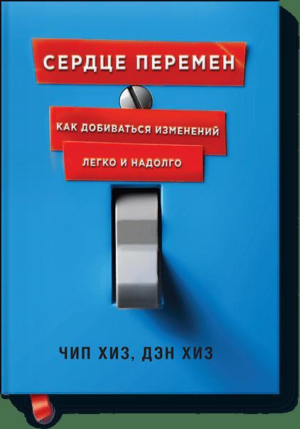 Чип Хиз, Дэн Хиз - Сердце перемен обложка книги