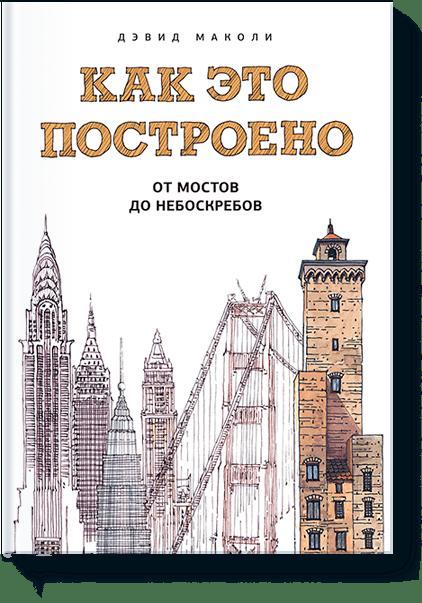 Дэвид Маколи - Как это построено: от мостов до небоскребов обложка книги