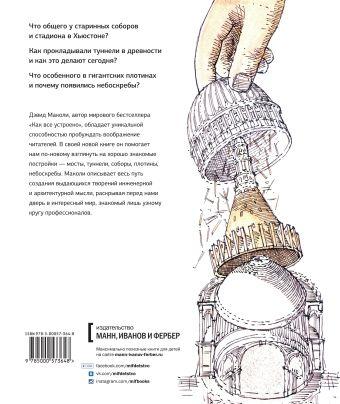 Как это построено: от мостов до небоскребов Дэвид Маколи