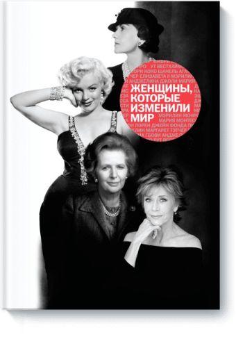 Женщины, которые изменили мир Наталья Оленцова