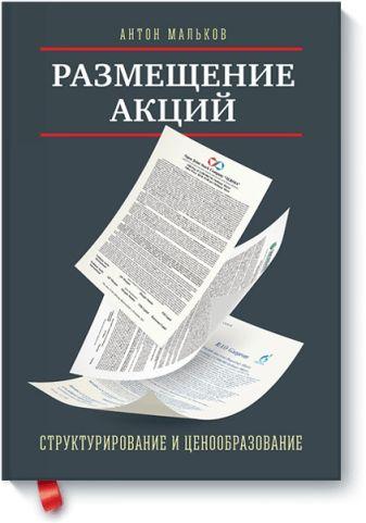 Антон Мальков - Размещение акций:структурирование и ценообразование обложка книги