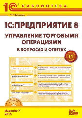 """Фирма """"1С"""" - 1С: Предприятие 8. Управление торг. операциями в вопросах и ответах. Изд. 7. Богочева Т.Г. (+CD) обложка книги"""
