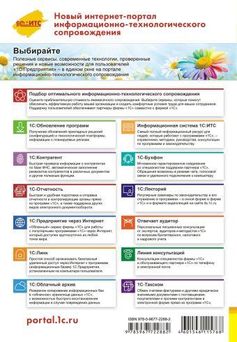 1С: Предприятие 8. Управление торг. операциями в вопросах и ответах. Изд. 7. Богочева Т.Г. (+CD) Фирма