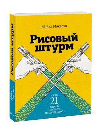 Майкл Микалко - Рисовый штурм и еще 21 способ мыслить нестандартно обложка книги
