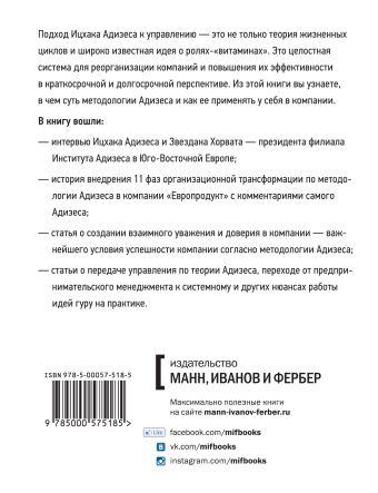 Методология Адизеса Шохам Адизес, Владислав Бурда, Сергей Быстрин и др.