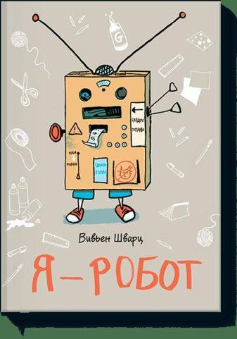 Вивьен Шварц - Я - робот обложка книги