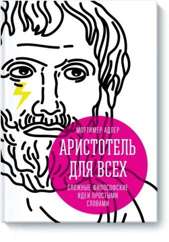 Аристотель для всех Мортимер Адлер