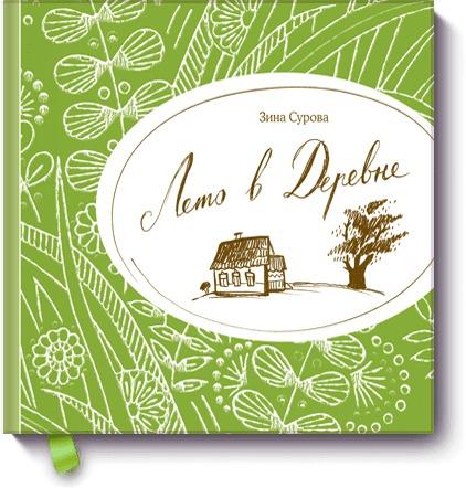 Зина Cурова - Лето в деревне обложка книги