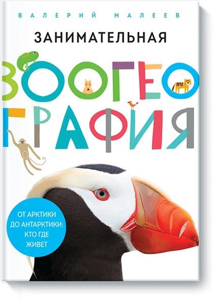 Занимательная зоогеография Валерий Малеев