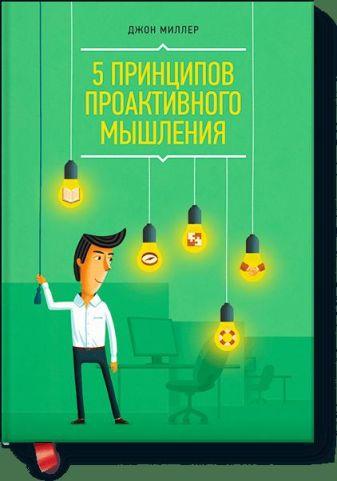 Джон Миллер - 5 принципов проактивного мышления обложка книги
