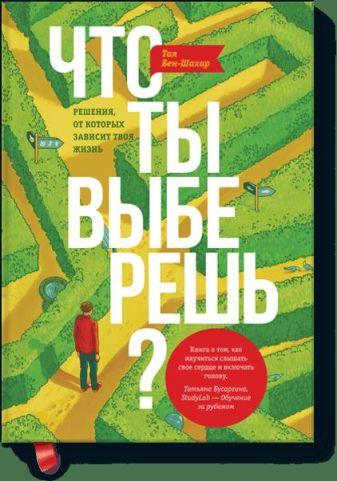 Тал Бен-Шахар - Что ты выберешь? обложка книги