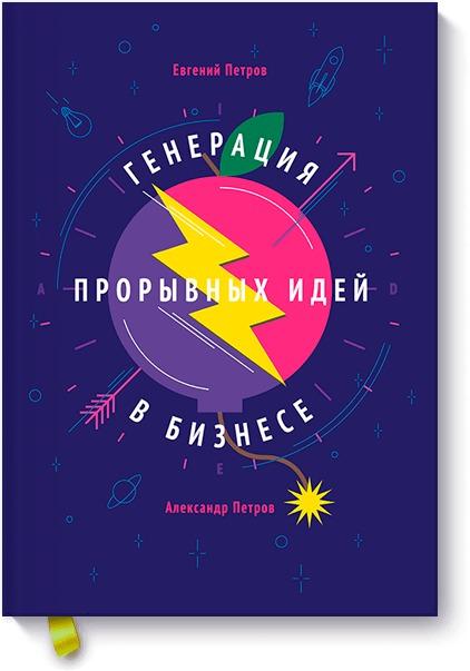 Евгений Петров Генерация прорывных идей в бизнесе ISBN: 978-5-00057-557-4