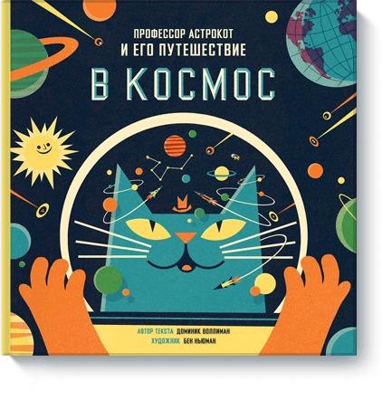 Профессор Астрокот и его путешествие в космос Доминик Воллиман