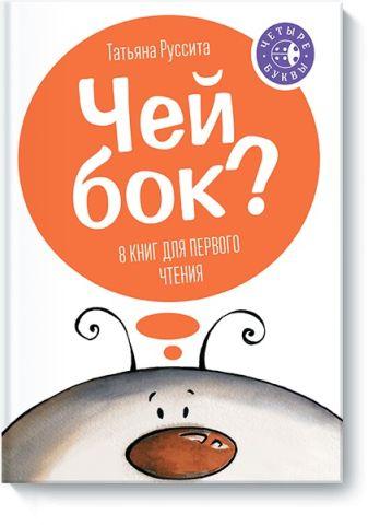 Татьяна Руссита - Чей бок? обложка книги