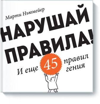 Марти Ньюмейер - Нарушай правила! обложка книги