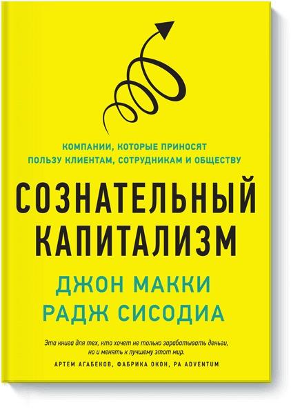 Джон Макки, Радж Сисодиа Сознательный капитализм барнеби радж