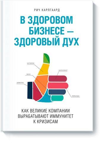 Рич Карлгаард - В здоровом бизнесе - здоровый дух обложка книги
