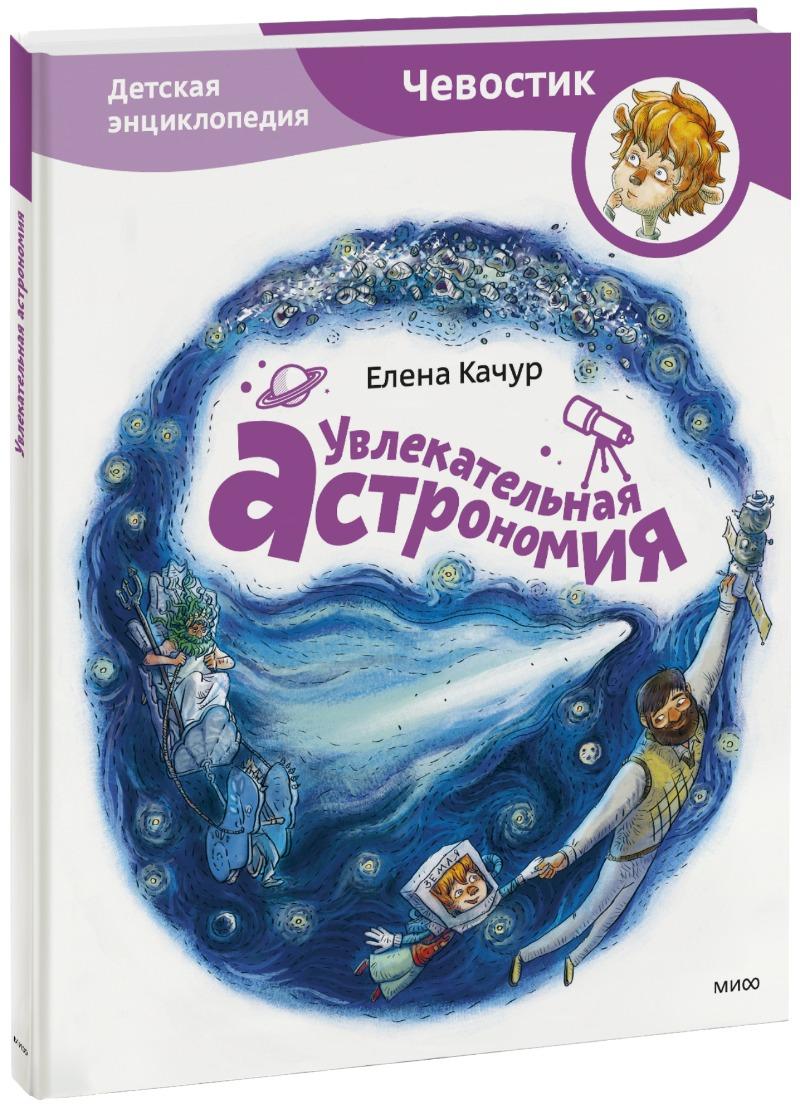 Елена Качур Увлекательная астрономия качур е увлекательная астрономия