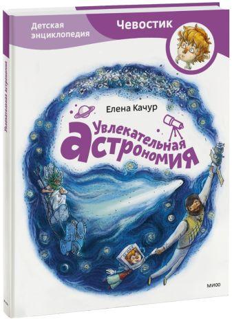 Елена Качур - Увлекательная астрономия обложка книги