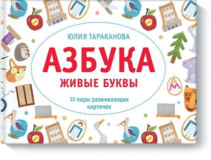 Азбука. Живые буквы Юлия Тараканова