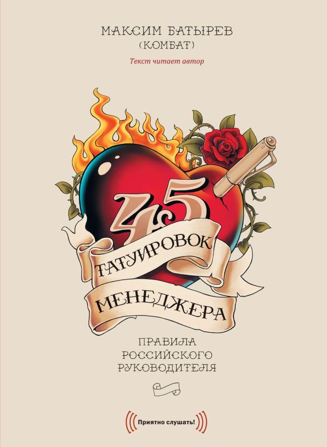 Максим Батырев - CD 45 Татуировок менеджера обложка книги