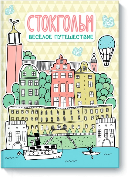 Стокгольм. Весёлое путешествие Александра Балашова