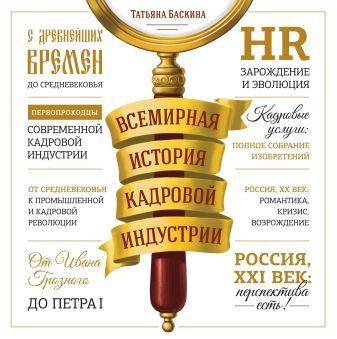 Татьяна Баскина - Всемирная история кадровой индустрии обложка книги