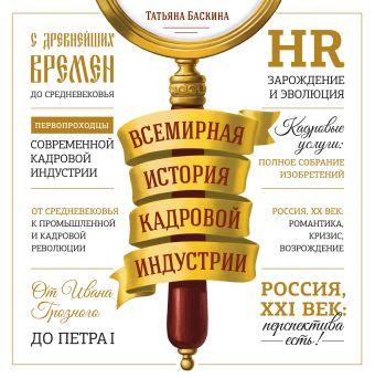 Всемирная история кадровой индустрии Татьяна Баскина