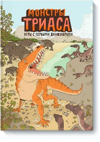 Монстры триаса. Игры с первыми динозаврами Ник Крамптон