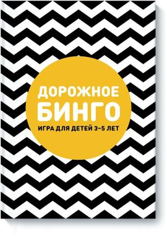 Дорожное бинго Ксения Дрызлова, Настя Слепцова