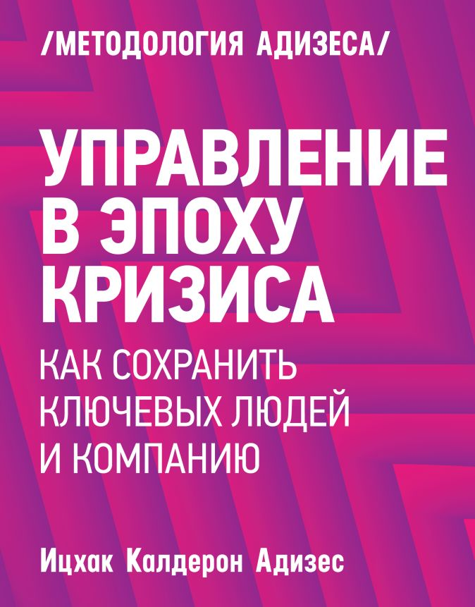 Ицхак Адизес - Управление в эпоху кризиса обложка книги