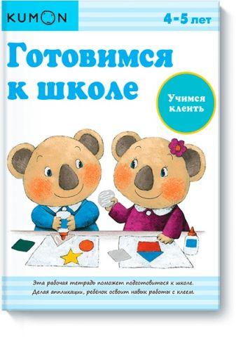 KUMON - Готовимся к школе. Учимся клеить обложка книги