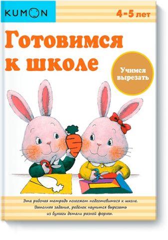 KUMON - Готовимся к школе. Учимся вырезать обложка книги