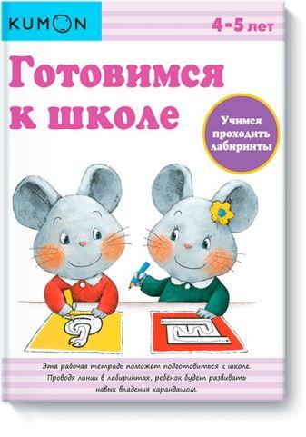 KUMON - Готовимся к школе. Учимся проходить лабиринты обложка книги