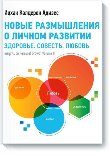 Ицхак Адизес - Новые размышления о личном развитии. Здоровье. Совесть. Любовь обложка книги