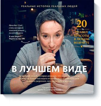 Владимир Яковлев - В лучшем виде обложка книги