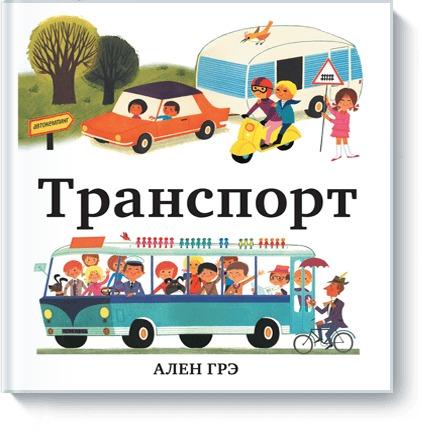 Ален Грэ - Транспорт обложка книги