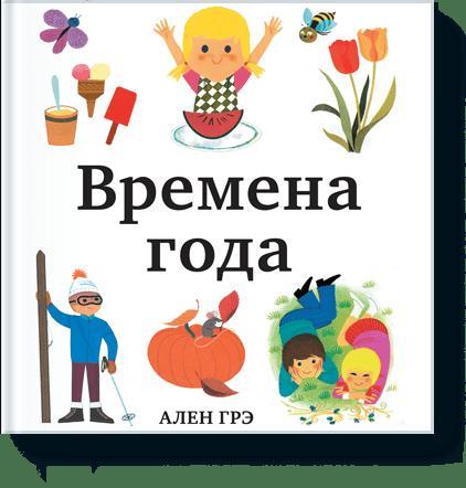 Ален Грэ - Времена года обложка книги