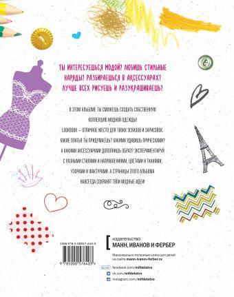 Lookbook. Альбом для модных девочек Елена Бевандиц, Смиляна Чох
