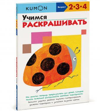 KUMON - Учимся раскрашивать обложка книги