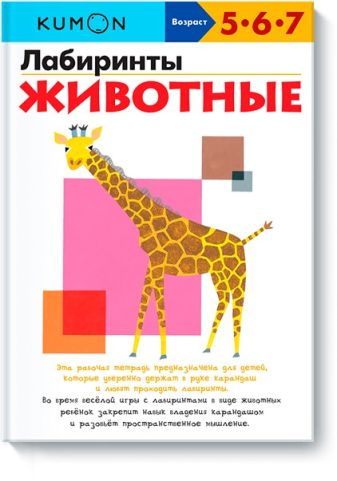 KUMON. - Лабиринты. Животные обложка книги