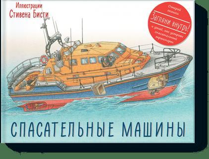 Спасательные машины Род Грин и Стивен Бисти